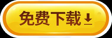 注册送188彩金棋牌游戏下载