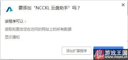 NCCKL云盘助手(云盘万能钥匙插件)
