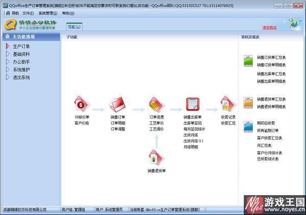 qqofficev旗舰旗舰管理系统教程版(版本:8.7.6.2订单营商微图片