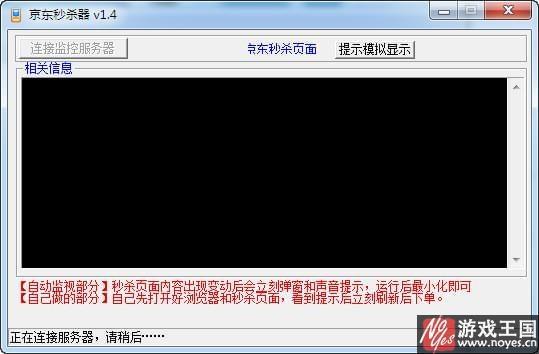 京东秒杀器下载 京东秒杀器 官方版免费下载 -