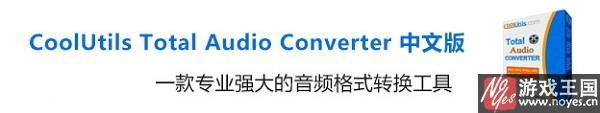 CoolUtils Total Audio Converter(音频格式转换工具)(图2)