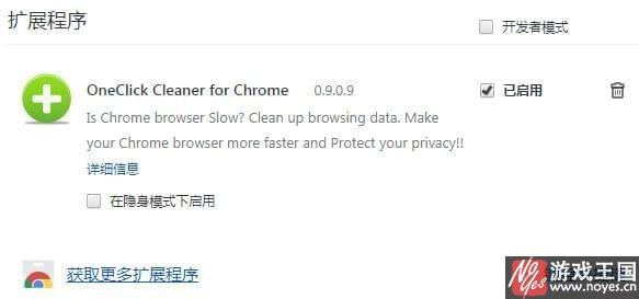 OneClick Cleaner(图1)