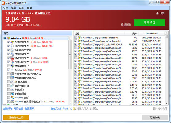 lary Disk Cleaner V5.0.1.191 官方版(图1)