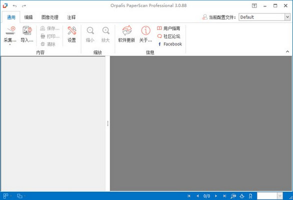 Orpalis PaperScan Pro V3.0.93 最新版